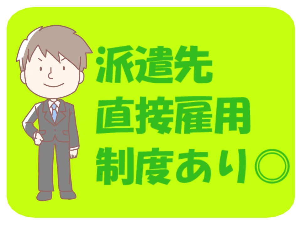 ≪丹波篠山市の機械オペレーター≫【派遣】重いものなし☆将来的に直接雇用が目指せます!! イメージ