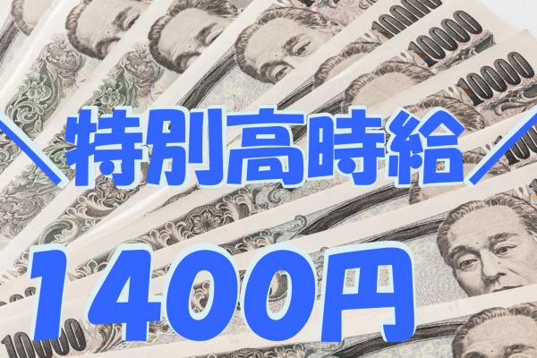 時給1,400円~!! 郡山市でガラス繊維巻取り作業! イメージ