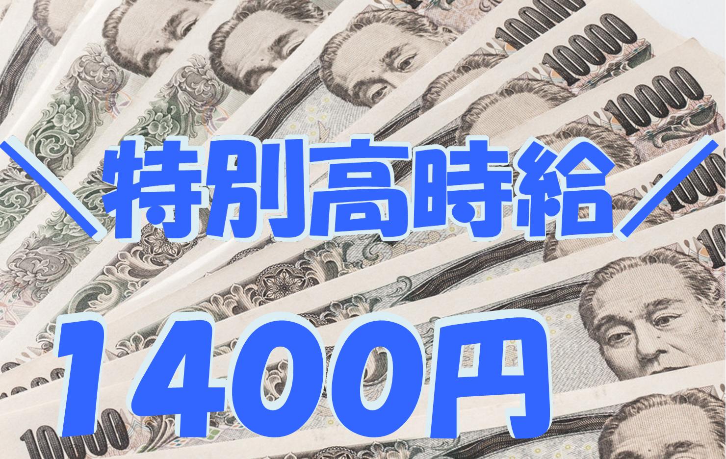 時給1,400円~!! 郡山市でガラス繊維巻取り作業 30代男性活躍中! イメージ
