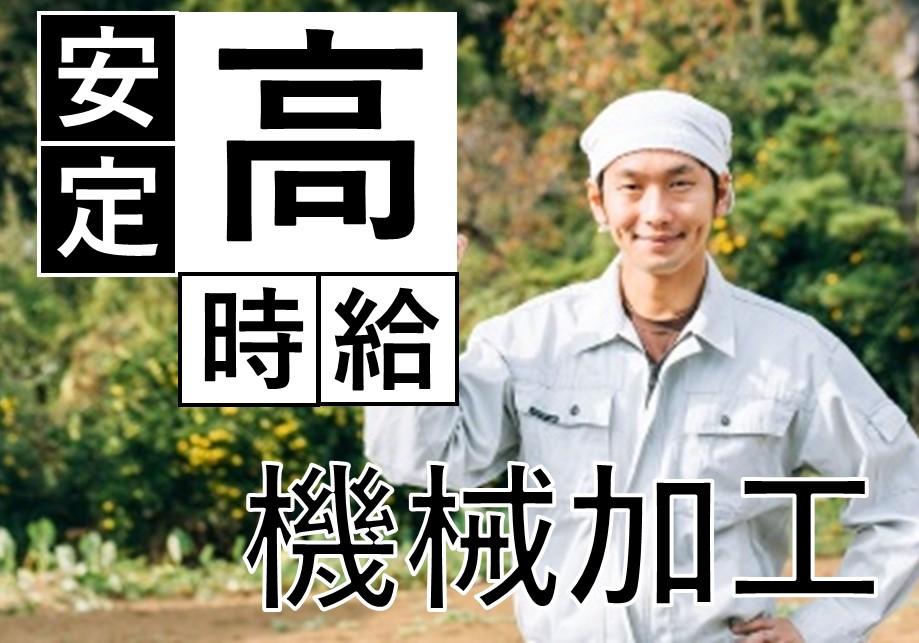 《加古川市内での機械加工》【派遣】上場企業でのお仕事/車通勤可/NC旋盤での機械加工業務です イメージ