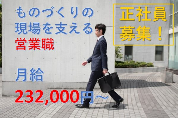 【正社員】神奈川県藤沢市/ノルマなしの営業職 イメージ