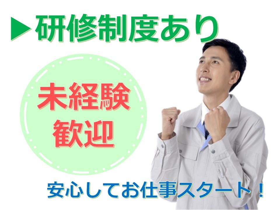 《三田市の製品加工》【派遣】未経験でも大丈夫☆複雑な作業はありません! イメージ