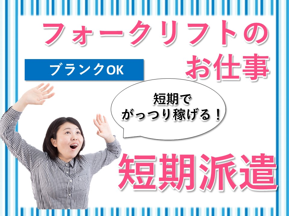 《神戸市北区のフォークリフト業務・短期》【派遣】ほとんどフォークリフトに乗りっぱなし/ガッツリ稼げる職場 イメージ