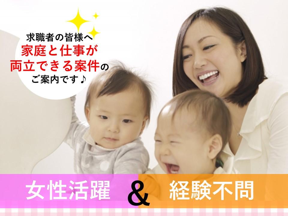 ≪神戸市北区のサプリメント検品・包装≫【派遣】毎日定時上がり・土日祝が完全にお休みの職場です♪ イメージ