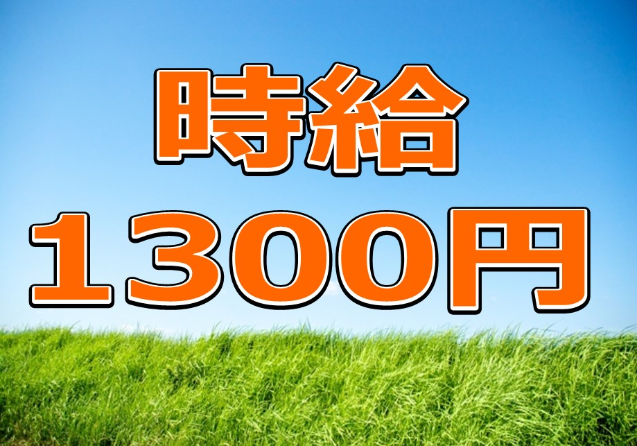 築上町【派遣】自動車用部品の供給作業/時給1300円/日勤のみ/土日休み イメージ