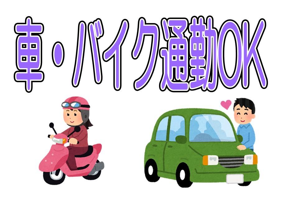 嬉しい交通費♪上限20000円/月