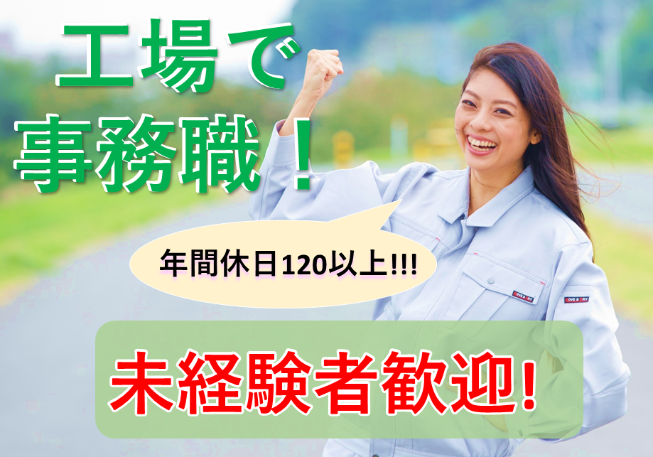 ≪神戸市北区/一般事務≫【派遣】未経験OK!データ入力・来客対応等のお仕事です♪ イメージ