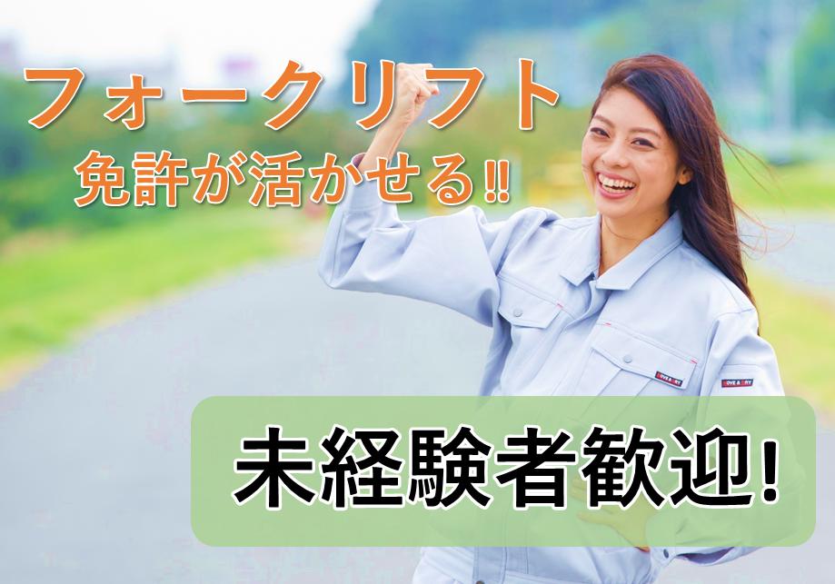 《三田市の入出荷業務》【派遣】入社後に資格が取得できるフォークリフト業務♪ イメージ