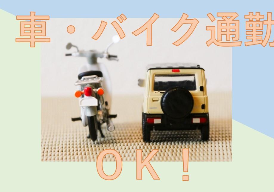 【横須賀市】正社員/有料老人ホームのケアスタッフ(介護職) イメージ