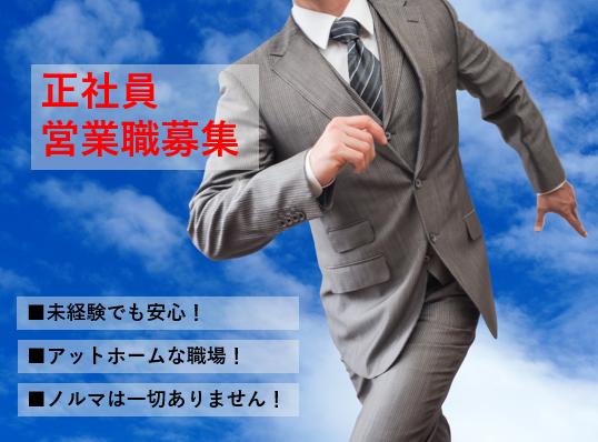 《兵庫県神戸市内でのノルマなしの営業職》【正社員】将来の幹部候補募集♪ イメージ