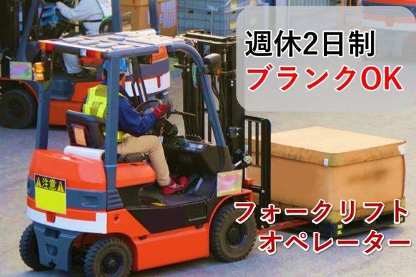 《姫路市・フォークリフト》【正社員】経験者歓迎/年間休日129日/部品の管理と運搬 イメージ