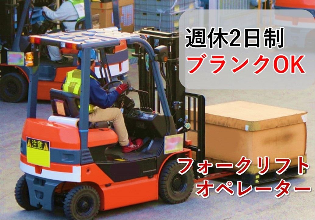 《姫路市・フォークリフト》【正社員】経験者歓迎/年間休日125日/部品の管理と運搬 イメージ