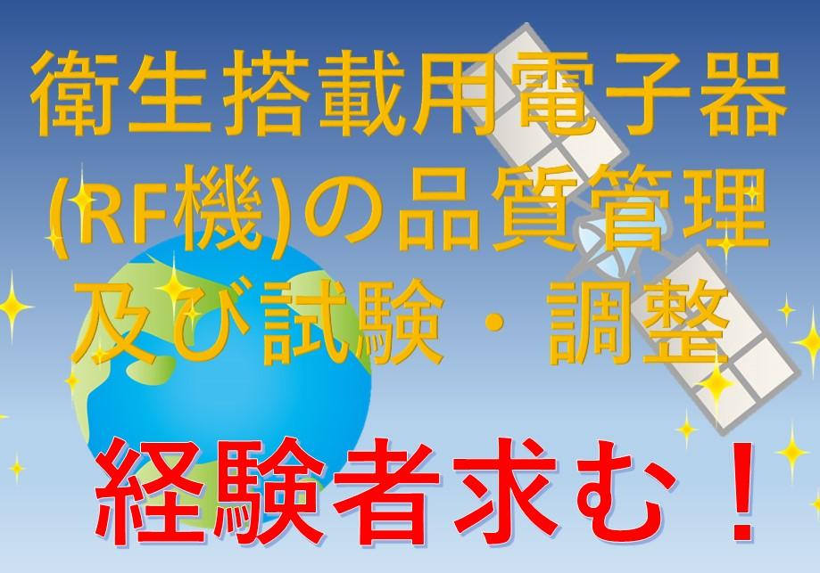 ≪大船駅 衛生搭載用電子器(RF機)の品質管理及び試験・調整   【派遣】経験者求む!/土日祝休み/残業多め 稼げます! イメージ