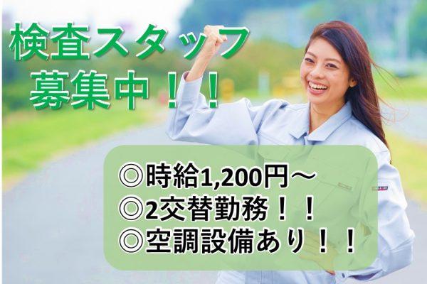 高時給1,200円~!!【派遣】ICチップの組立・検査作業! 30代男性に人気です! イメージ