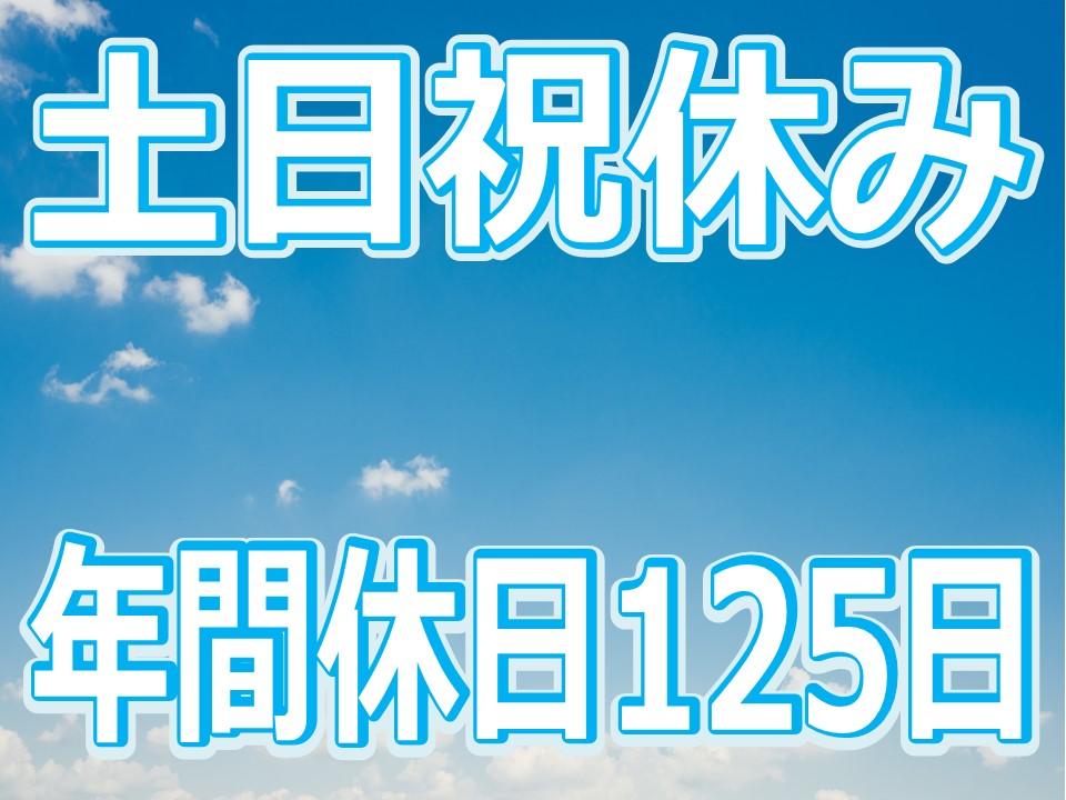 ≪小野市でCADオペレーター≫【派遣】日勤のみ/土・日・祝休/長期休暇あり イメージ
